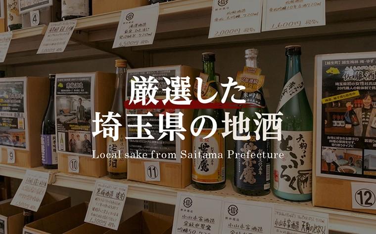 厳選した埼玉の地酒