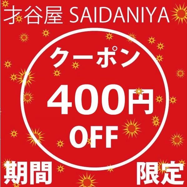 全品対応400円OFFクーポン