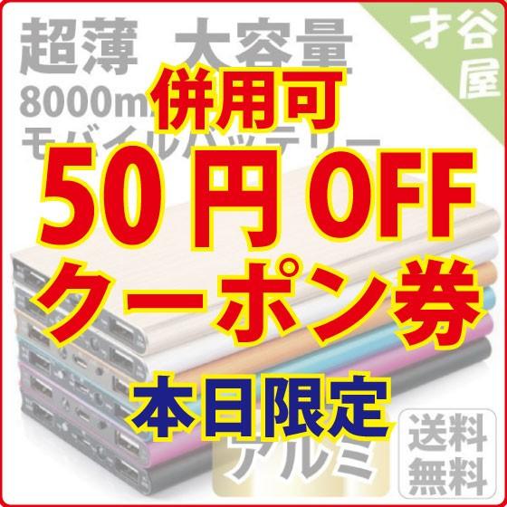 本日限定50円OFFクーポン券【人気1位モバイルバッテリー】