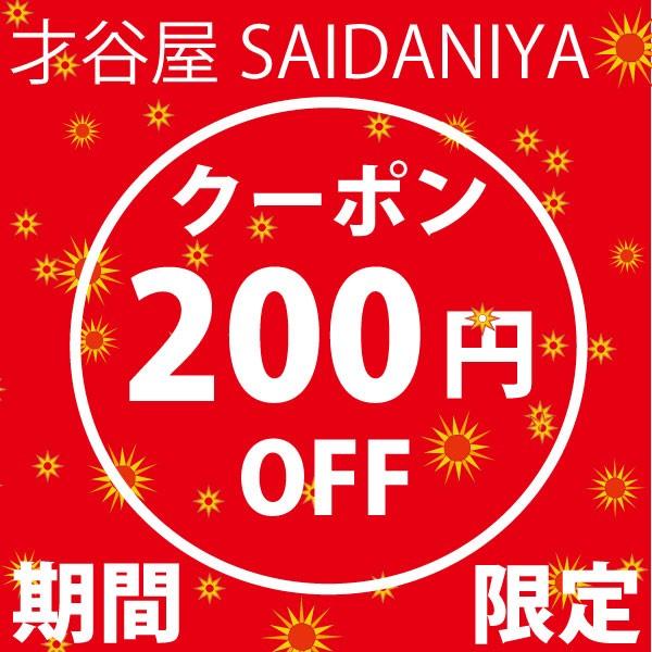 全品対応200円OFFクーポン