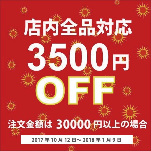 全品対応3500円OFFクーポン