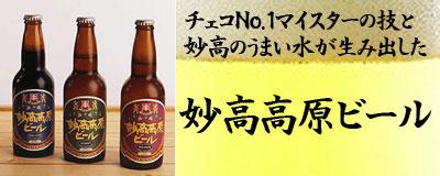 妙高の天然水から作った妙高高原ビールはこちら