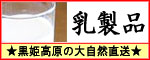 信州黒姫高原のうまい牛乳やヨーグルト