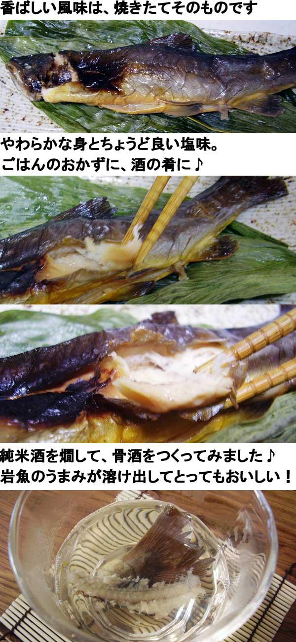 黒姫の岩魚の焼き枯らし
