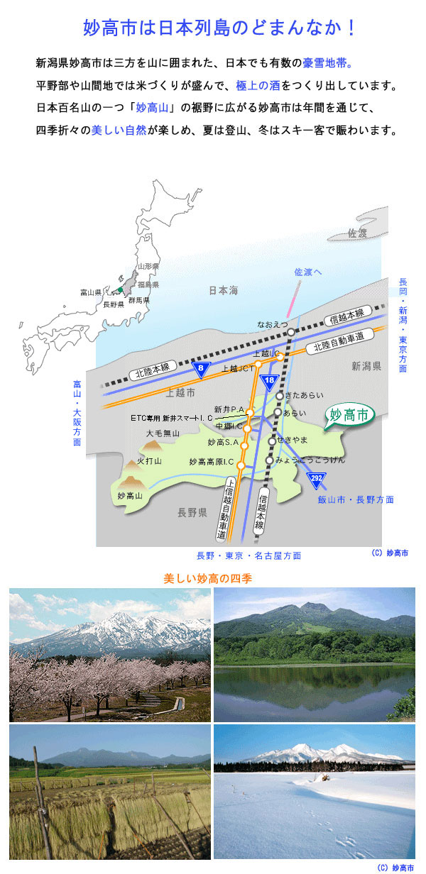 妙高山の麓に広がる妙高市は、新潟県の南西長野県境に位置し、四季折々の風情に包まれた美しいまちです。
