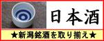 新潟、南越後の日本酒