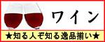新潟や長野のワインはギフトにもおすすめです