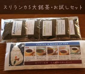 【送料無料】セイロン紅茶『5大銘茶飲みく