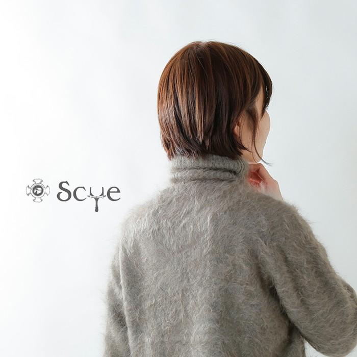 Scye(サイ)カシミヤファーリー天竺タートルネックセーター 1218-13214