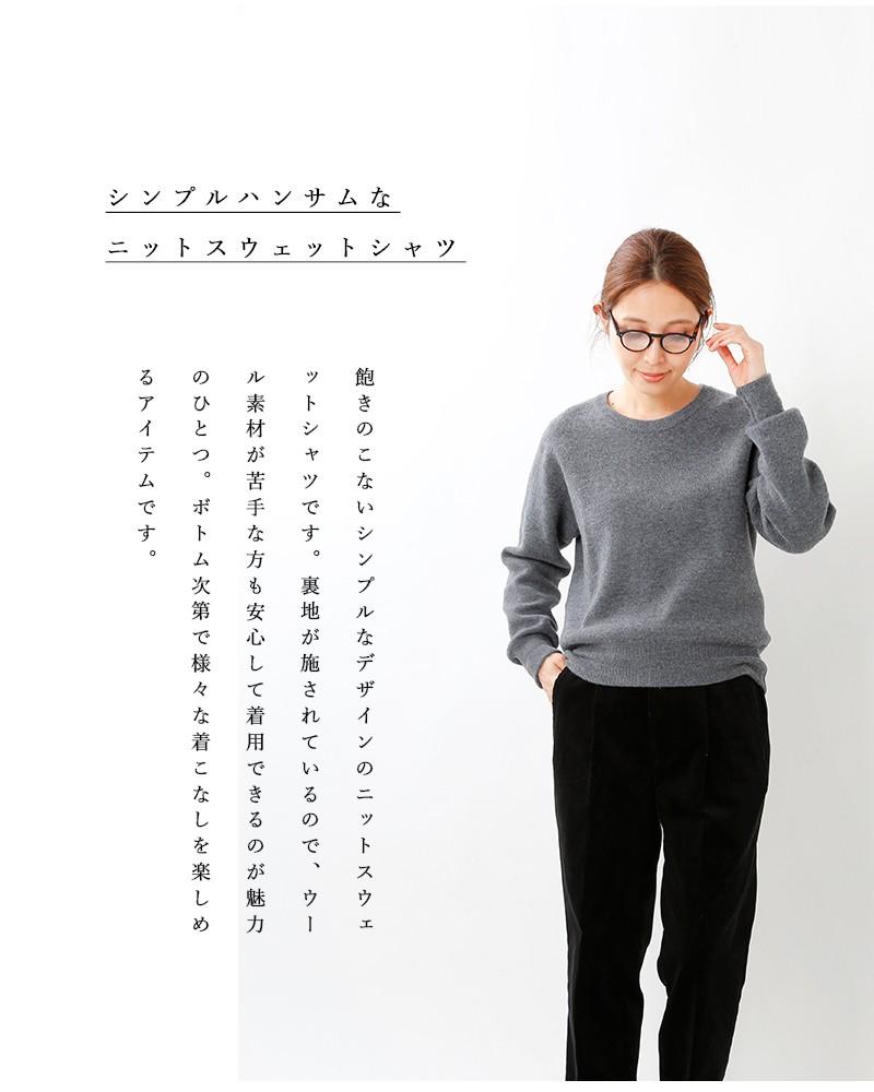 Scye(サイ)ダブルフェイスニットスウェットシャツ 1220-13162