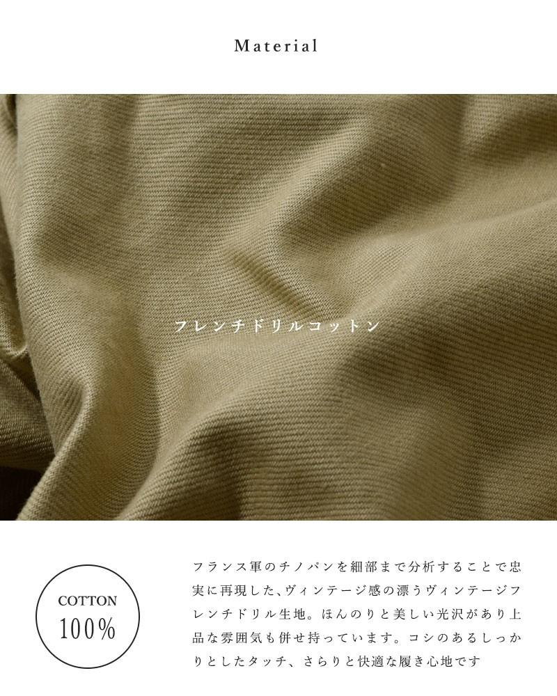 D.M.G(ドミンゴ)フレンチドリルコットンミリタリートラウザーパンツ 14-0140t
