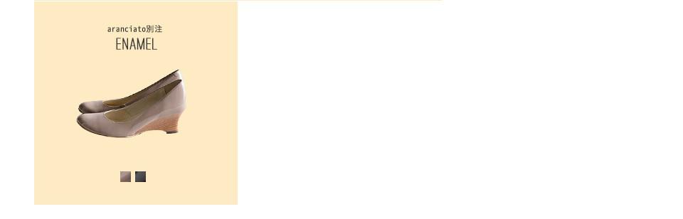 atelier brugge(アトリエブルージュ)aranciato別注ソフトエナメルウエッジヒールパンプス 6210ea
