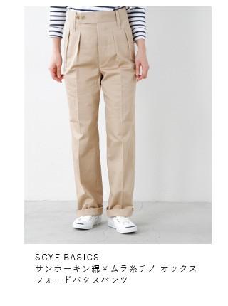 SCYE BASICSサンホーキン綿×ムラ糸チノ オックスフォードバクスパンツ