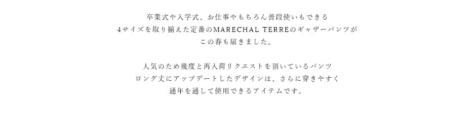 MARECHAL TERREaranciato別注 ロングギャザーパンツ