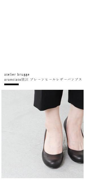 atelier brugge aranciato別注 プレーンヒールレザーパンプス