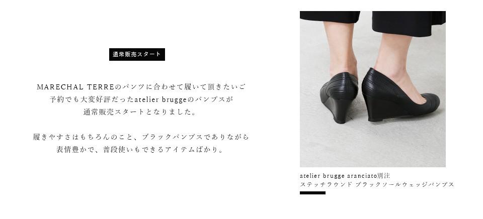 atelier brugge<br>aranciato別注 ステッチラウンド ブラックソールウェッジパンプス