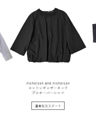 nicholson and nicholsonaranciato別注 コットンギャザーネックプルオーバーシャツ muffin
