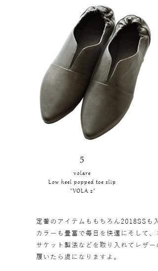 """volare(ヴォラーレ)<br>ローヒールポインテッドトゥスリッポン""""VOLA2"""" vola2"""