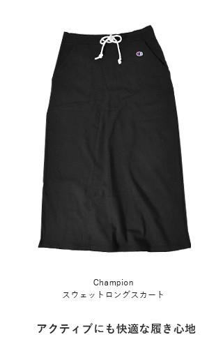 Champion(チャンピオン)<UVカット加工スウェットロングスカート cw-k220