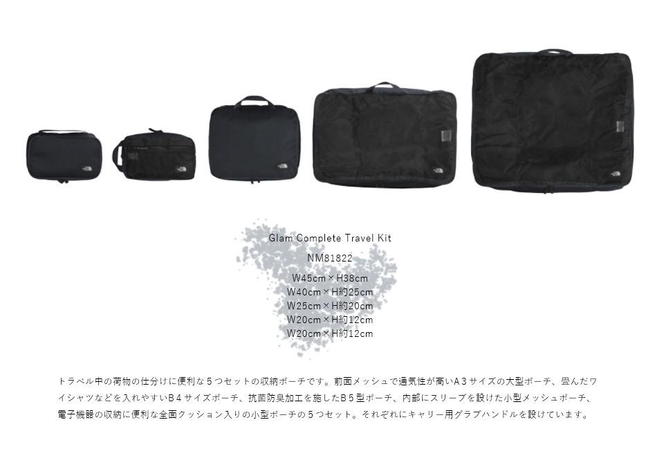 "THE NORTH FACE(ノースフェイス)グラムコンプリートトラベルキット""Glam Complete Travel Kit"" nm81822"