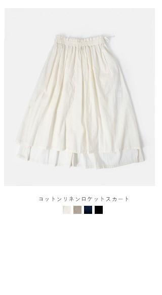 FACTORY(ファクトリー)<br>コットンリネンロケットスカート s-07-18000