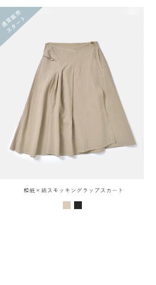FACTORY(ファクトリー)<br>和紙×綿スモッキングラップスカート s-02