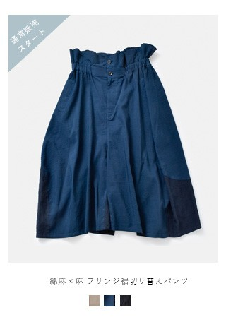 FACTORY(ファクトリー)<br>綿麻×麻 フリンジ裾切り替えパンツ p-14