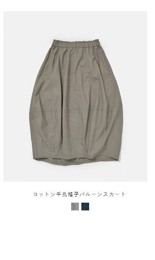 FACTORY(ファクトリー)<br>コットン千鳥格子バルーンスカート s-09