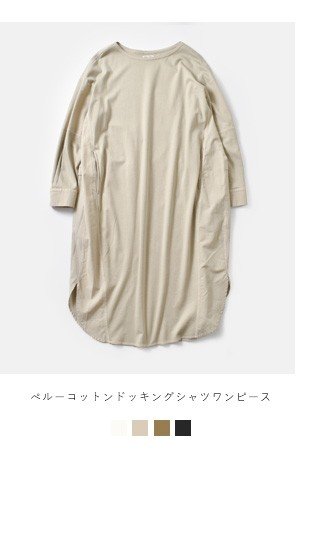 FACTORY(ファクトリー)<br>ペルーコットンドッキングシャツワンピース b-19-18000