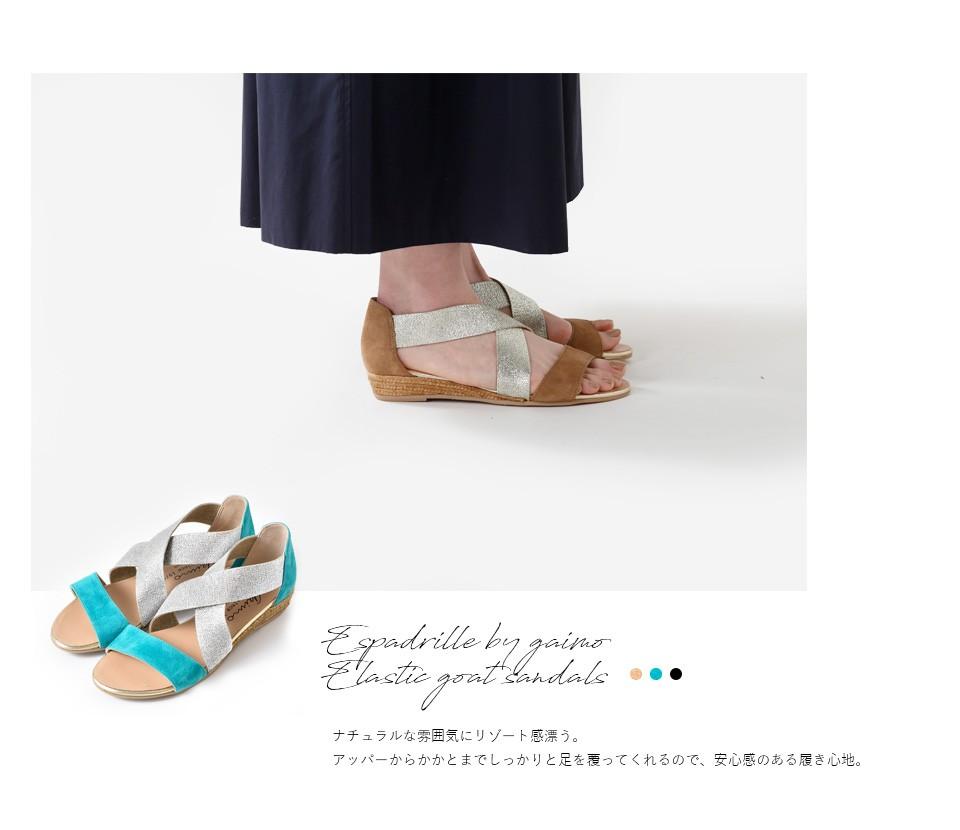 Espadrille by GAIMO(エスパドリーユバイガイモ)<br>エラスティック×ゴートサンダル natal-jh