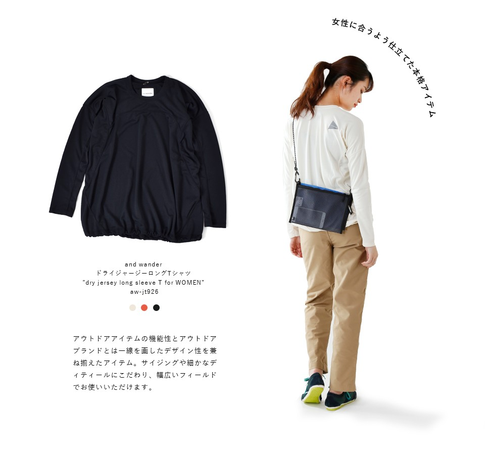 """and wander(アンドワンダー)<br>ドライジャージーロングTシャツ""""dry jersey long sleeve T for WOMEN"""" aw-jt926"""