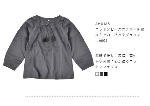 AHUJAS(オージャス)<br>コットンビーズフラワー刺繍スキッパーネックブラウス ah001