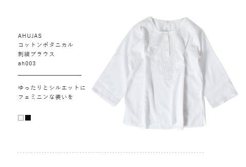 AHUJAS(オージャス)<br>コットンボタニカル刺繍ブラウス ah003