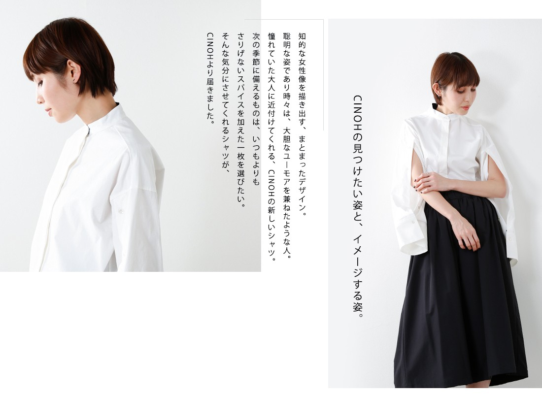 CINOH(チノ)ボタンスリーブスタンドカラーシャツ 18rst001