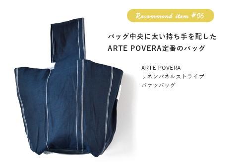 ARTE POVERA(アルテポーヴェラ)<br>リネンパネルストライプバケツバッグ 2018spring08