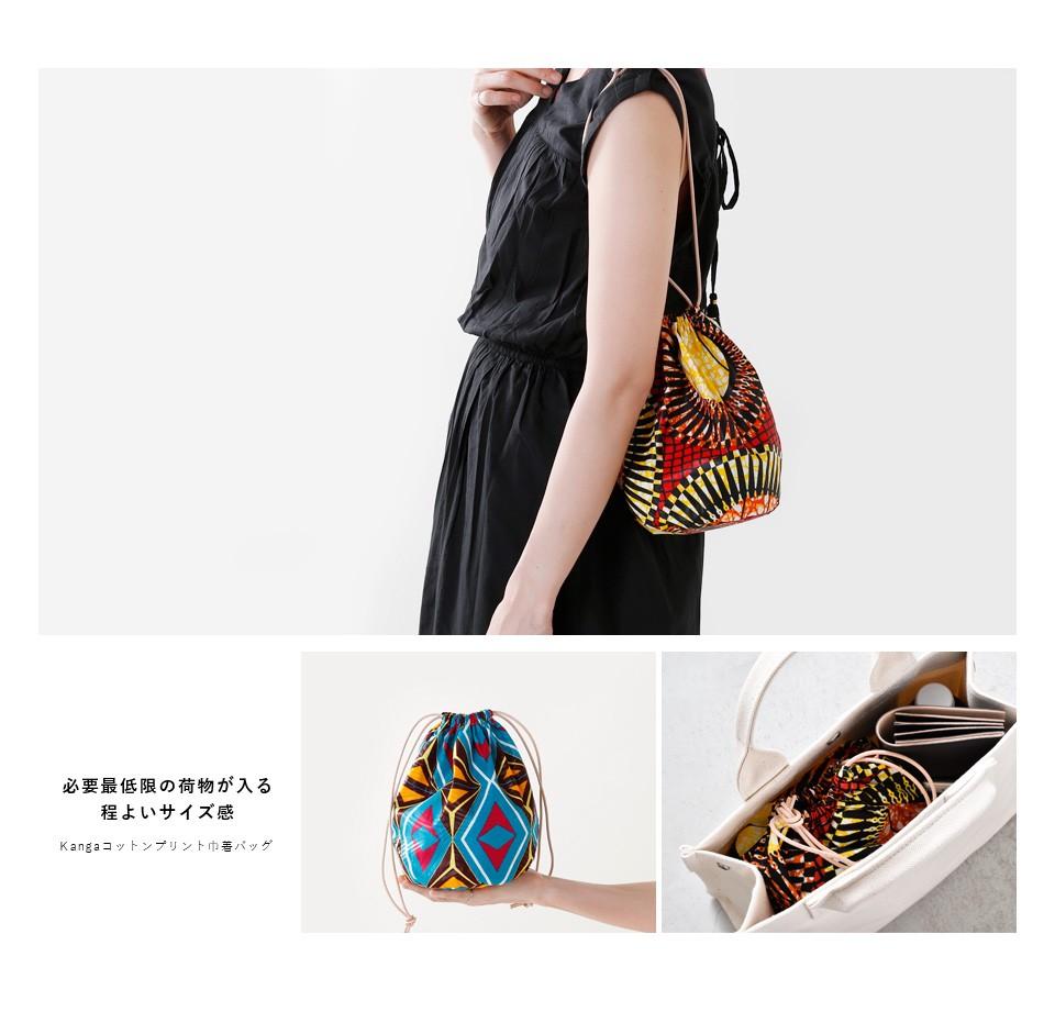 Kanga(カンガ)<br>コットンプリント巾着バッグ ka015-hm