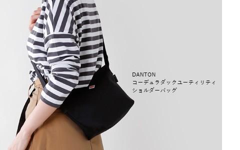 DANTON(ダントン)<br>コーデュラダックユーティリティショルダーバッグ jd-7160cor