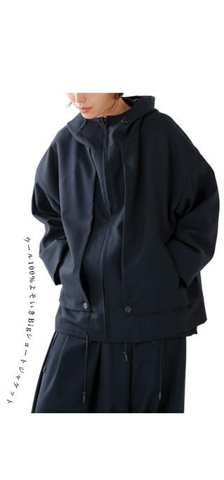 Dulcamara(ドゥルカマラ)<br>ウール100%よそいきBigフラップショートジャケット d218-c121