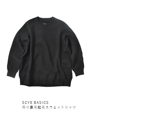 SCYE BASICS(サイベーシックス)<br>吊り裏毛起毛スウェットシャツ 5218-23580