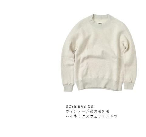 SCYE BASICS(サイベーシックス)<br>ヴィンテージ吊裏毛起毛ハイネックスウェットシャツ 5218-23577