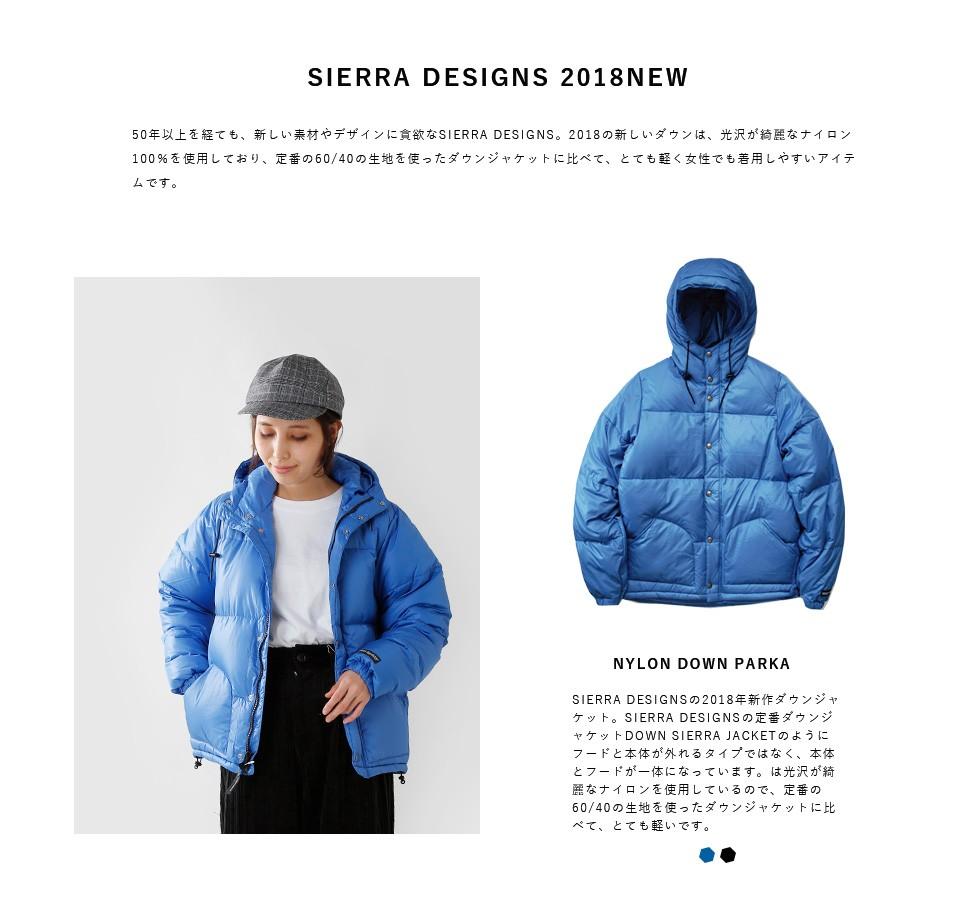 SIERRA DESIGNS(シエラデザイン)<br>ナイロンダウンパーカー 1324