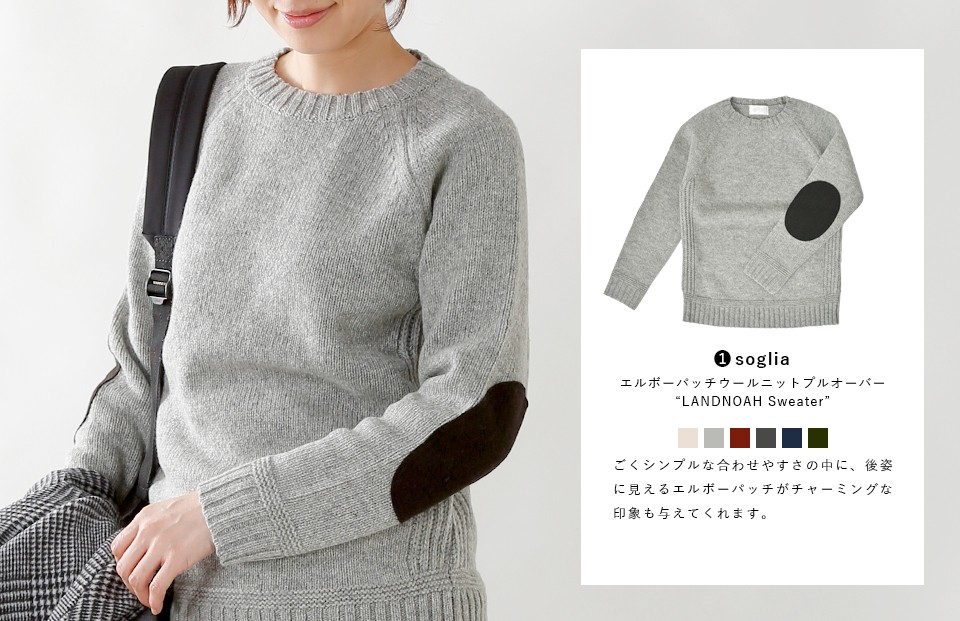 "soglia(ソリア) エルボーパッチウールニットプルオーバー ""LANDNOAH Sweater"" landnoah-sweater"
