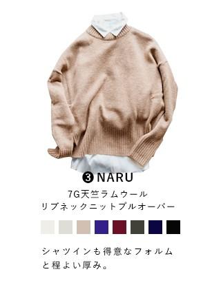 NARU(ナル) 7G天竺ラムウールリブネックニットプルオーバー 620605