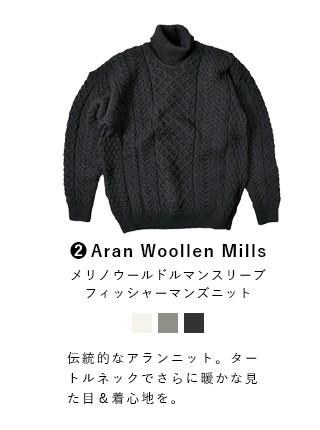 Aran Woollen Mills(アランウーレンミルズ) メリノウールドルマンスリーブフィッシャーマンズニットプルオーバー cdf183003