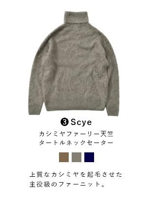 Scye(サイ) カシミヤファーリー天竺タートルネックセーター 1218-13214
