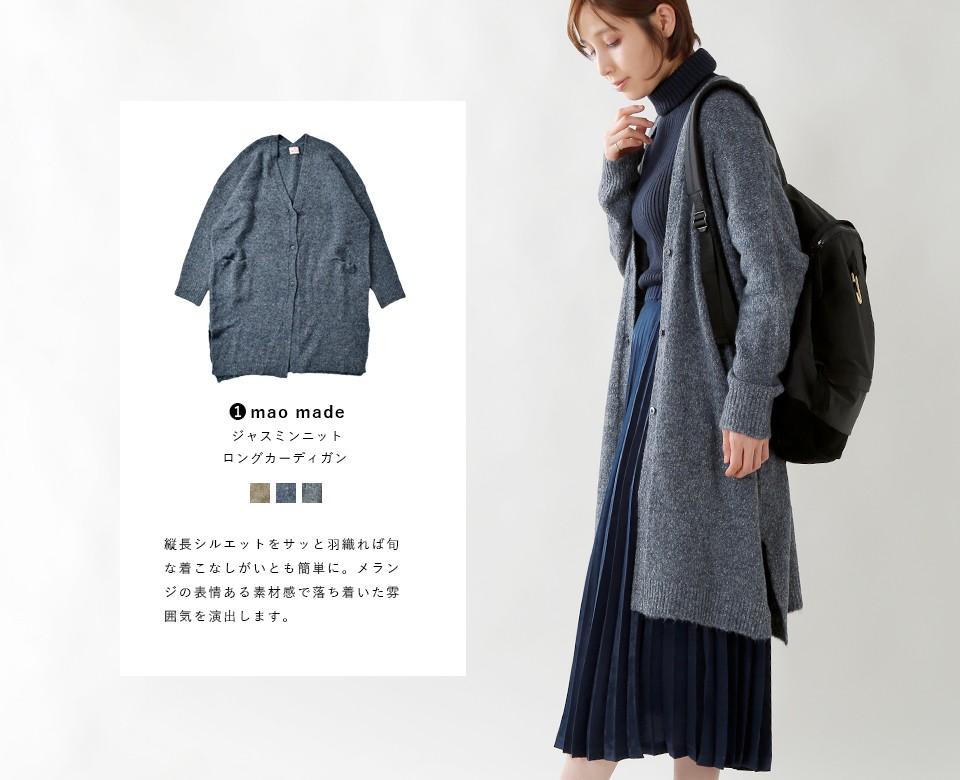 mao made(マオメイド) ジャスミンニットロングカーディガン 841127