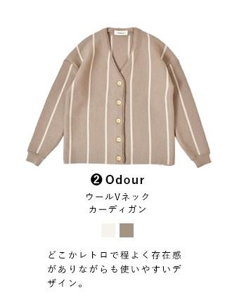 Odour(オウダー) ウールVネックカーディガン od-kn8315