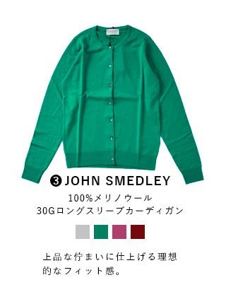 JOHN SMEDLEY(ジョンスメドレー) イタリアンフィット100%メリノウール30Gロングスリーブカーディガン florence