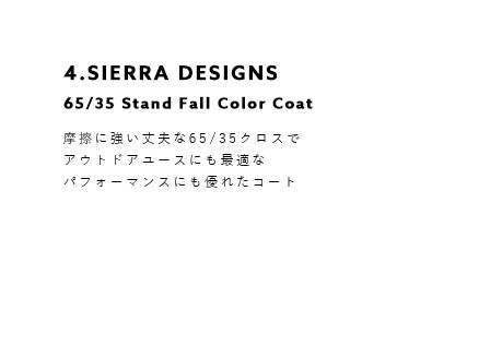 SIERRA DESIGNS(シエラデザイン)<br>65/35 スタンドフォールカラーコート 6505