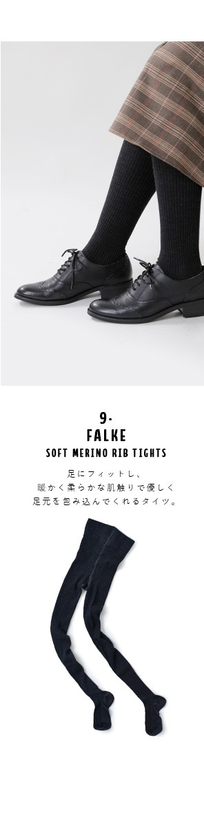 "FALKE(ファルケ)<br>ソフトメリノリブタイツ""SOFT MERINO RIB TIGHTS"" 48455"